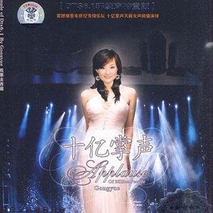 康美之恋(热度:11)由高歌欢唱翻唱,原唱歌手龚玥