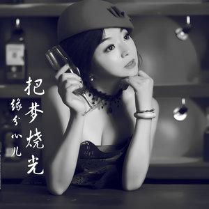 溺海由一米阳光演唱(ag娱乐场网站:缘分心儿)