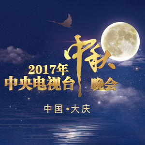 不忘初心(Live)原唱是韩磊,由平衡点翻唱(播放:172)