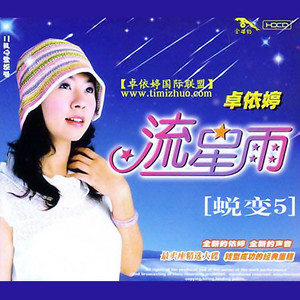 离别的车站由张歌(   )演唱(原唱:卓依婷)