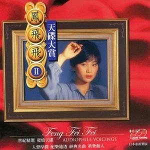 一颗红豆原唱是凤飞飞,由菊子翻唱(试听次数:90)