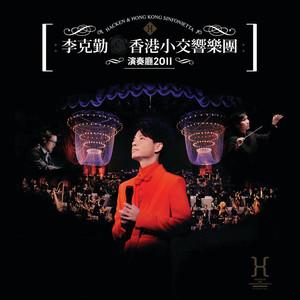 罪人(Live)(热度:179)由Fettuccelle翻唱,原唱歌手李克勤