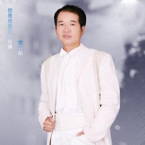 你是我今生最美的相遇(热度:11)由凌云翻唱,原唱歌手窦青柏