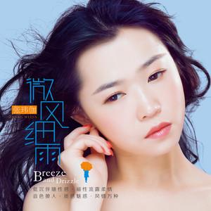 微风细雨(热度:57)由qyq翻唱,原唱歌手张玮伽