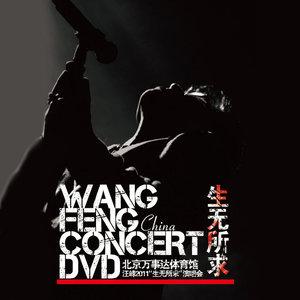 春天里(Live)(热度:70)由穆冰翻唱,原唱歌手汪峰
