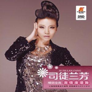 激情广场舞(热度:45)由雨荷相随翻唱,原唱歌手司徒兰芳
