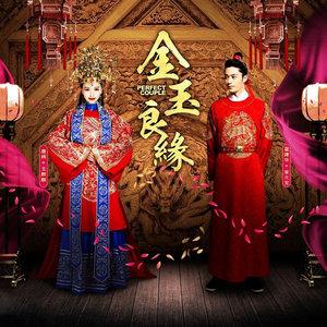 金玉良缘(TV Version)(热度:35)由菲姐翻唱,原唱歌手李琦