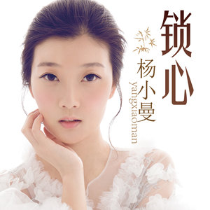 锁心原唱是杨小曼,由笑给别人看翻唱(播放:11)
