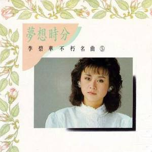 月亮代表我的心(热度:22)由《纳兰战胜花翻唱,原唱歌手李碧华