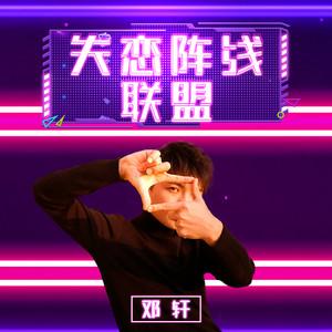 失恋不怪他阵线联盟 (正式版)Mp3下载-邓轩