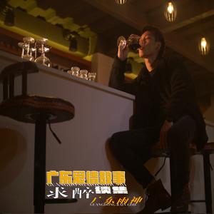 求醉(热度:36)由༺跑调lucy༻翻唱,原唱歌手广东雨神