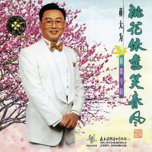 天边的骆驼(热度:22)由陈国荷翻唱,原唱歌手蒋大为