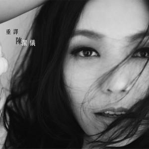 心动(热度:36)由安安翻唱,原唱歌手陈洁仪