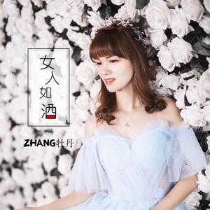 女人如酒由宁静演唱(原唱:zhang牡丹)