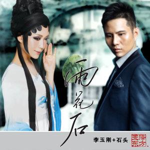 雨花石(热度:152)由健康平安翻唱,原唱歌手李玉刚/石头