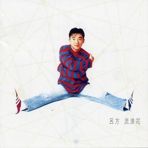 流浪花(热度:48)由……鬼迷心窍?翻唱,原唱歌手吕方