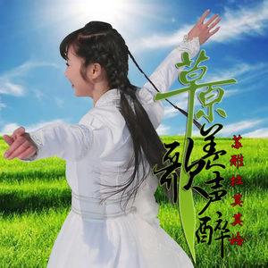 草原美歌声醉(热度:93)由ZLP翻唱,原唱歌手苏雅拉其其格