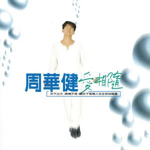 爱相随(热度:45)由铿锵玫瑰翻唱,原唱歌手周华健