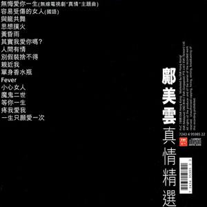 与龙共舞(热度:10)由卿翻唱,原唱歌手邝美云