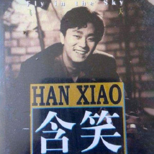 飞天(无和声版)(热度:15)由涛哥云南11选5倍投会不会中,原唱歌手含笑