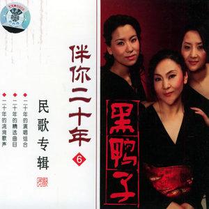 茉莉花(热度:31)由秋阳春雪翻唱,原唱歌手黑鸭子组合