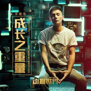 成长之重量(热度:27)由缱绻翻唱,原唱歌手李荣浩