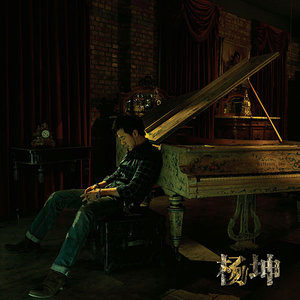 空城(热度:28)由寫億丶翻唱,原唱歌手杨坤