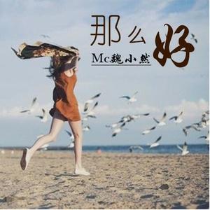 那么好原唱是MC魏小然,由爱﹏太疼。翻唱(播放:1024)
