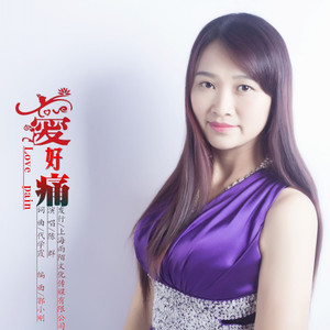 在线听爱好痛(原唱是陈映岚),香香演唱点播:26次