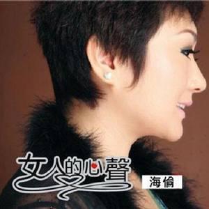哭砂(热度:386)由❦文哥翻唱,原唱歌手海伦索南曲珍
