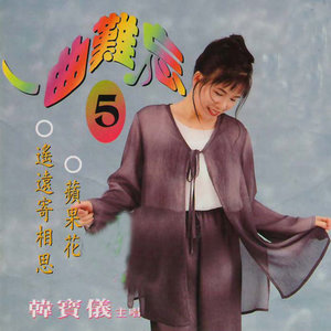 美酒加啡咖(热度:27)由开心果翻唱,原唱歌手韩宝仪