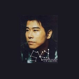 特别的爱给特别的你(Live)(热度:10)由紫玫瑰包四妹翻唱,原唱歌手伍思凯