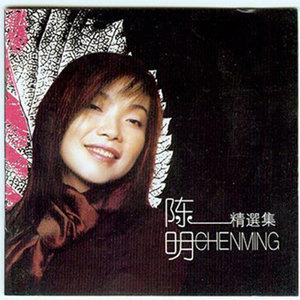 枕着你的名字入睡(热度:99)由春翻唱,原唱歌手陈明