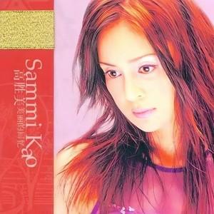 滚滚红尘(热度:43)由小陈翻唱,原唱歌手高胜美