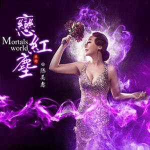 红尘爱恋(热度:63)由大海永远有多远(退)翻唱,原唱歌手陈美惠/雷龙