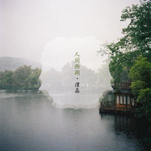 人间西湖(热度:39)由༄情知足常乐翻唱,原唱歌手谭晶