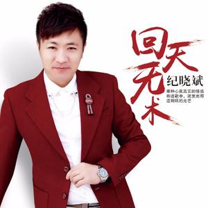 回天无术(热度:118)由海哥翻唱,原唱歌手纪晓斌