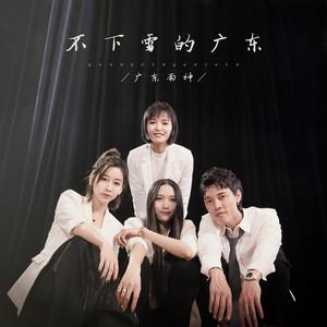 不下雪的广东由布凡演唱(原唱:广东雨神)