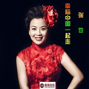 幸福中国一起走原唱是张也,由扬帆翻唱(播放:85)