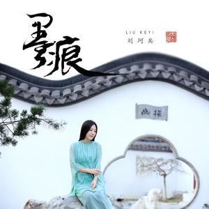 墨痕(热度:26)由冰山雪莲翻唱,原唱歌手刘珂矣