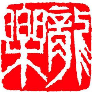 再唱为了谁原唱是祖海,由圆梦翻唱(播放:51)