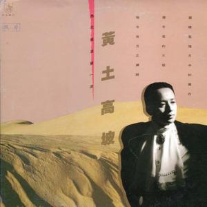 黄土高坡(热度:42)由刚刚工作1975313翻唱,原唱歌手高凌风