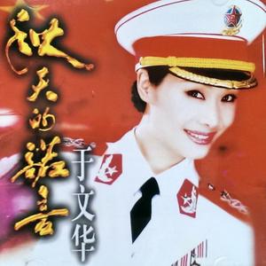 想起老妈妈(热度:20)由人鱼翻唱,原唱歌手于文华