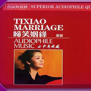 平湖秋月(热度:79)由大红翻唱,原唱歌手童丽