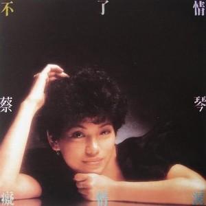 不了情(热度:23)由丽人行翻唱,原唱歌手蔡琴