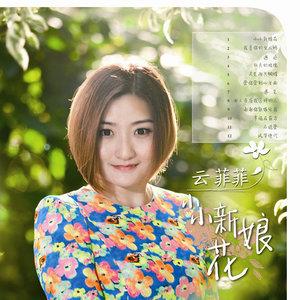 遇见(热度:127)由蝴蝶兰翻唱,原唱歌手云菲菲