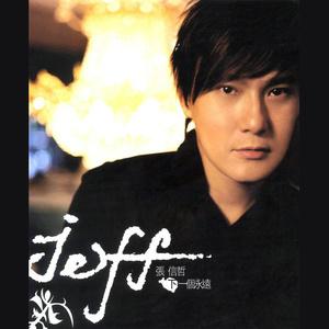 白月光(Live)(热度:13)由SC·宣传策划-smileeyes翻唱,原唱歌手张信哲