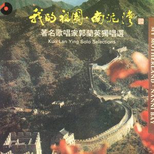 绣金匾(热度:51)由大红翻唱,原唱歌手郭兰英