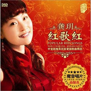 南泥湾(热度:57)由小雪翻唱,原唱歌手龚玥