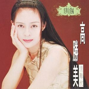 潇洒的走(热度:169)由不忘初心(不玩了)翻唱,原唱歌手高胜美